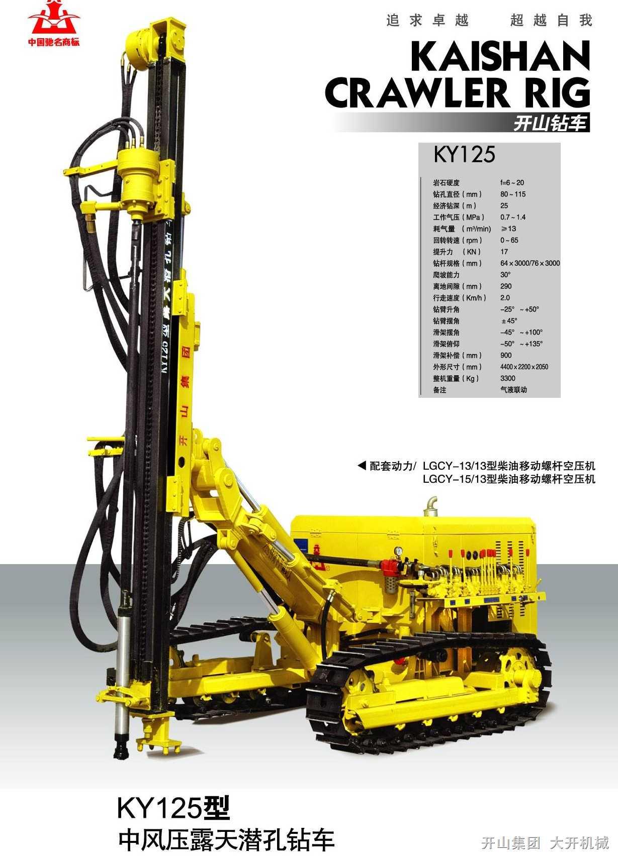 KY125型中风压露天潜孔钻机