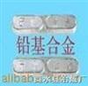 16-16-2华鑫合金冶炼铅基巴氏合金