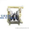 QBY型隔膜泵:QBY型工程塑料气动隔膜泵