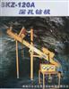 SKZ-120A宣化華星深孔鉆機